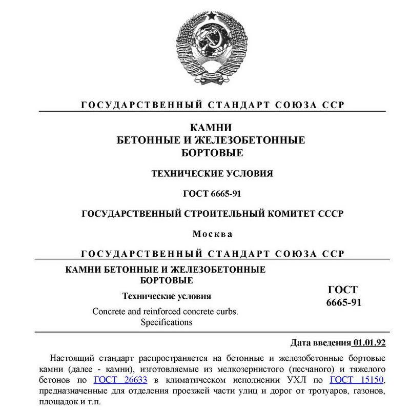 ГОСТ 6665-91 обложка